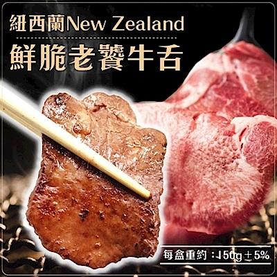 【海陸管家】紐西蘭頂級牛舌燒烤片3包 (每包約150g)