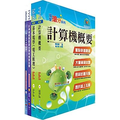 中華電信(宏華人力派駐中華電信客戶網路人員)套書(參考書+測驗題)(贈題庫網帳號1組)