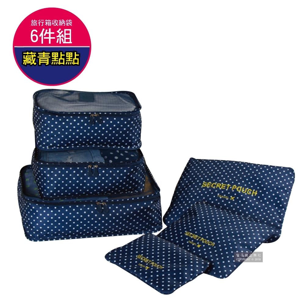 【生活良品】加厚防水旅行收納袋6件組-深藍點點款(旅行箱/登機行李箱/收納盒/收納包)