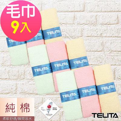 精選素色毛巾(超值9入組)TELITA