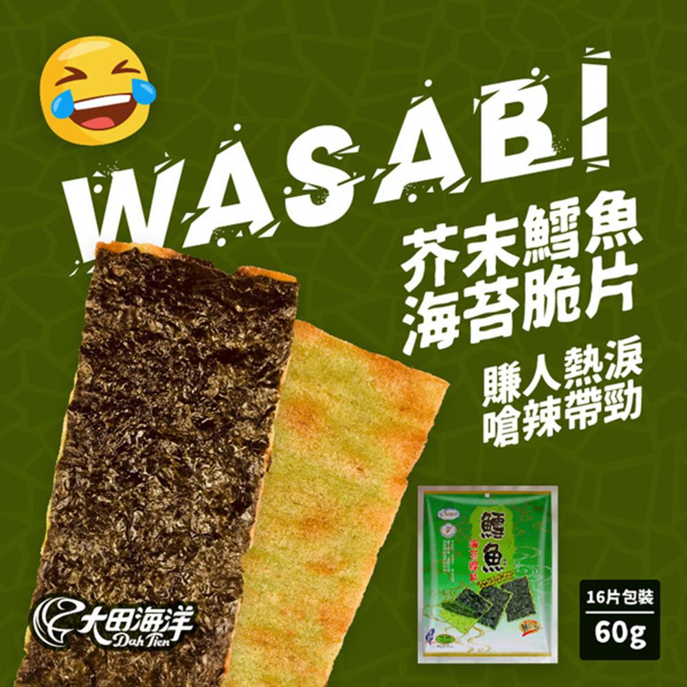 大田海洋 鱈魚海苔脆片-芥末味(60g)