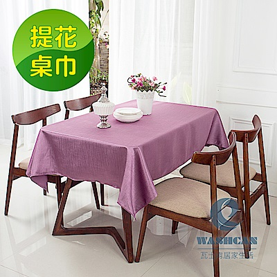 Washcan瓦士肯 輕奢提花桌巾 馬德里-紫 138*180cm