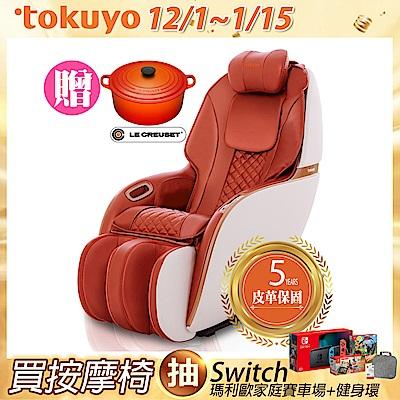 tokuyo mini 玩美椅 Pro 按摩沙發按摩椅 TC-296  (皮革五年保固)