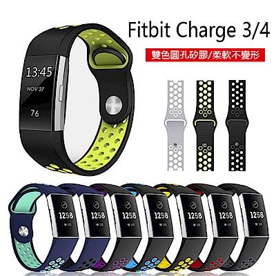 Fitbit Charge 3 智能手環運動腕帶 雙色款網洞矽膠錶帶 防水透氣替換帶