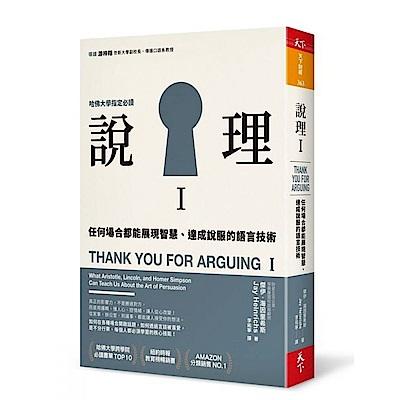 說理I:任何場合都能展現智慧、達成說服的語言技術