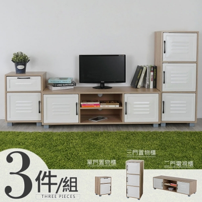 Homelike 德木岡組合櫃三件組(電視櫃+三門櫃+單抽櫃)-DIY