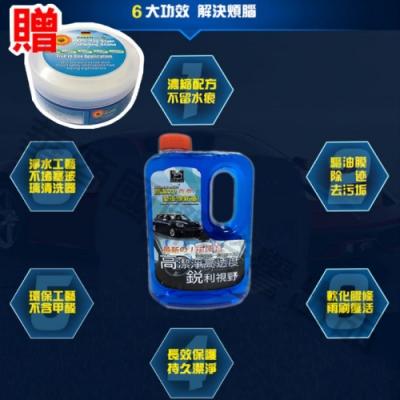 【威力鯨車神】日本進口 高透度防霧去油膜 汽車濃縮雨刷精1000ml(加贈萬用去污膏一罐)