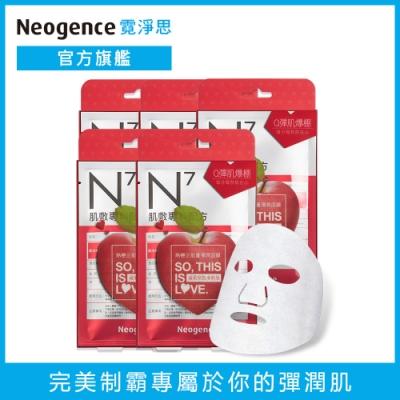 Neogence霓淨思 N7熱戀正能量彈潤面膜(共20片)