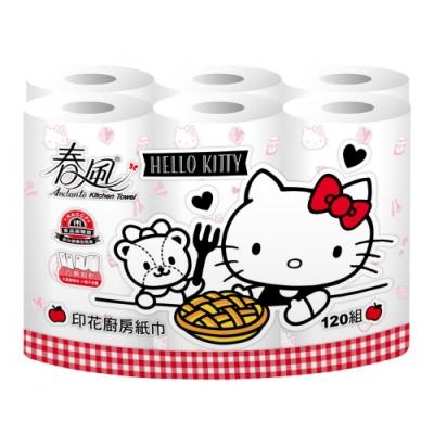 春風kitty印花廚房紙巾-巧撕  120組x6捲x8串/箱