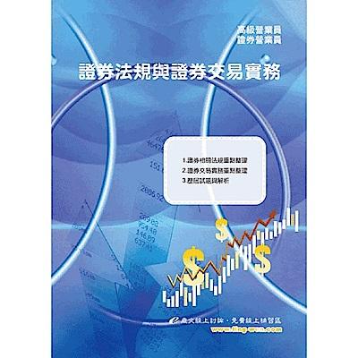 證券法規與證券交易實務(48版)