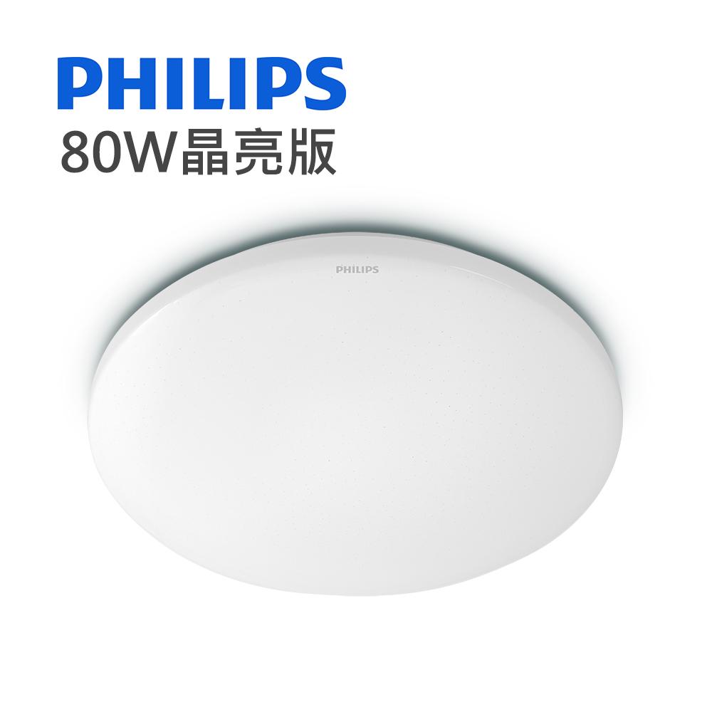 飛利浦 32180 靜昕 80W 8000lm LED遙控調光吸頂燈(附遙控器)- 晶亮版