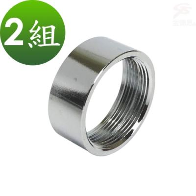 金德恩 台灣製造 2組水龍頭省水器轉接環