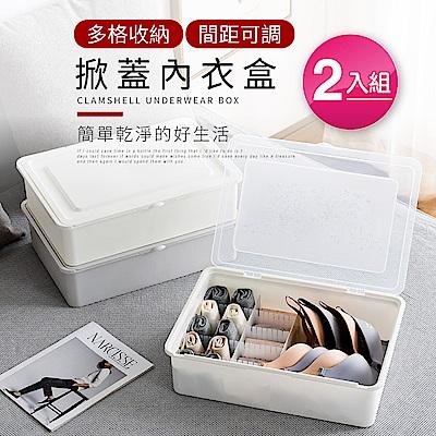 IDEA-輕鬆翻蓋三合一多格收納盒2入組
