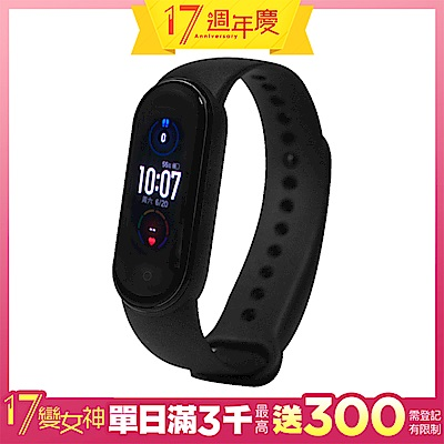 [時時樂限定] 小米手環5 贈保貼+錶帶 顏色隨機
