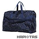 【HAPI+TAS】女孩小物折疊旅行袋(大)-星空藍