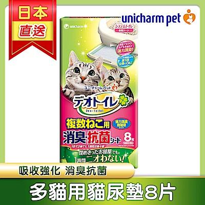 日本Unicharm消臭大師一周消臭尿墊 多貓用(8片/包)