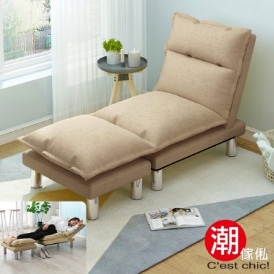 C est Chic_遇見最好的自己-6段調節沙發+椅凳套組-奶茶色 (幅58)
