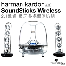 Harman Kardon 藍芽喇叭 Soundsticks Wireless 無線水母