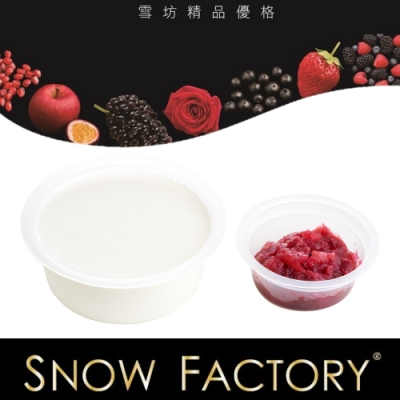 雪坊Snow Factory 鮮果優格-玫瑰蘋果口味(160g優格+30g果醬/組)