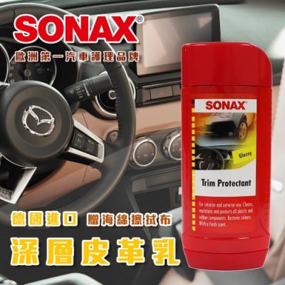 SONAX 深層皮革乳 皮革保養 清潔 亮麗 德國進口-快速到貨