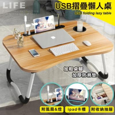 [時時樂限定] lemonsolo USB摺疊懶人桌