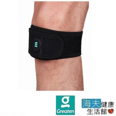 海夫健康生活館  Greaten 極騰護具 髕骨加壓帶(1只) 0001KN
