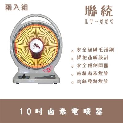 聯統 手提式鹵素電暖器 LT-669兩入組