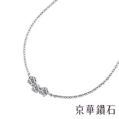 京華鑽石 真誠 0.20克拉 10K鑽石項鍊