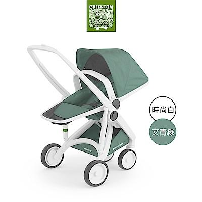 荷蘭 Greentom Reversible雙向款嬰兒推車(時尚白+文青綠)
