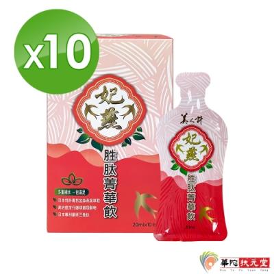 華陀扶元堂 妃燕胜肽菁華飲10盒(10包/盒)