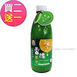 生活-新優植台灣香檬原汁100%-300ml (買二送一) 共3瓶
