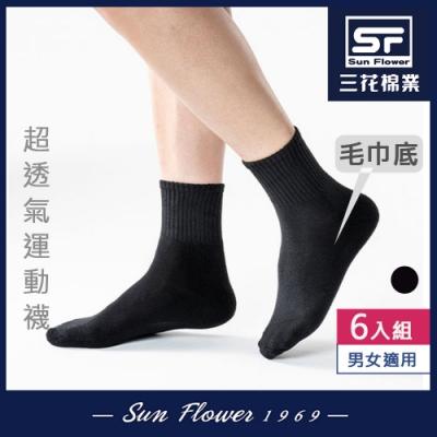 襪.襪子 三花SunFlower超透氣1/2男女運動襪(6雙組)