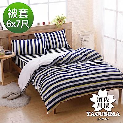 濱川佐櫻 / 雙人針織被套 / 活力彩漾-黃藍
