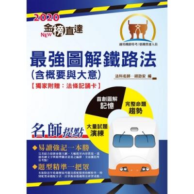 2020年鐵路特考/臺鐵營運人員「金榜直達」【最強圖解鐵路法(含概要與大意)】(全新圖解好