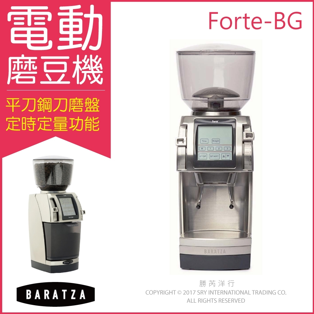 BARATZA定時定量咖啡電動磨豆機Forte-BG/1086德國ditting鋼刀磨刀盤