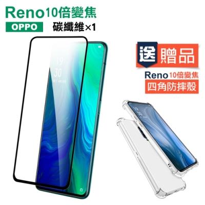 OPPO reno十倍變焦 滿版軟邊 鋼化玻璃膜/贈 四角防摔手機殼