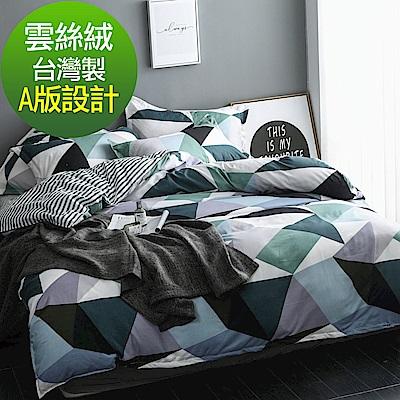 La Lune 台灣製經典超細雲絲絨雙人床包枕套3件組 夜最美