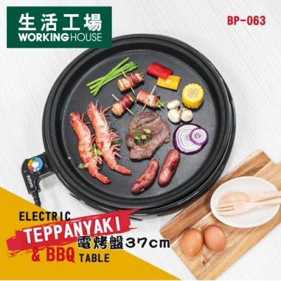 【生活工場】KINYO電烤盤BP-063
