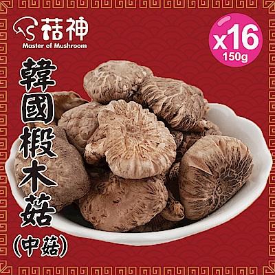 (菇神) 韓國寒帶頂級認證椴木菇-嚴選美菇16包入(150g/包-共贈提袋x8)
