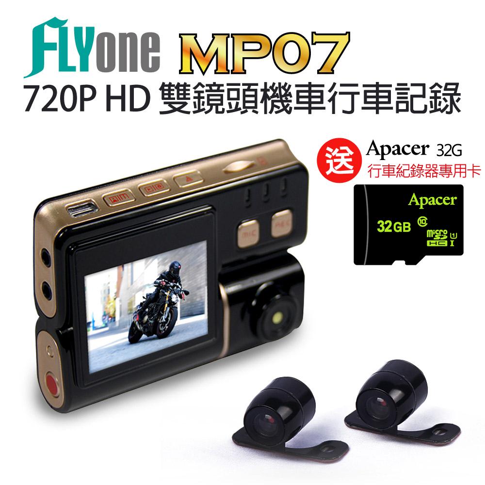 FLYone MP07 720P HD 雙鏡頭機車行車記錄器