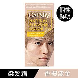 GATSBY 無敵顯色染髮霜(香檳淺金)