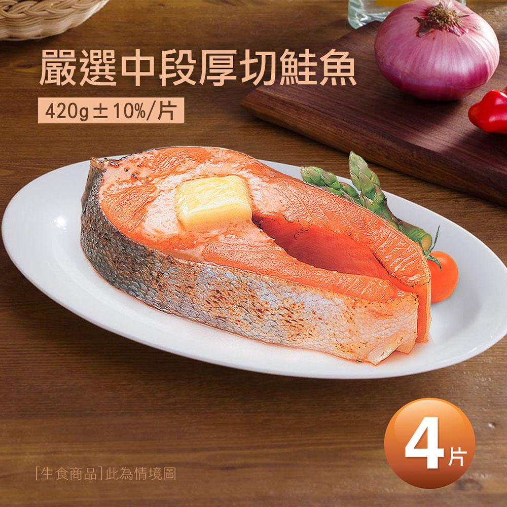 築地一番鮮-嚴選中段厚切鮭魚4片(420g/片)免運組