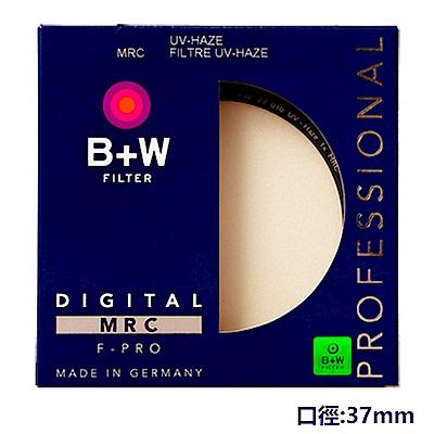 B+W 010 UV-Haze MRC 37mm多層鍍膜保護鏡(公司貨)