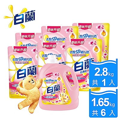 白蘭 含熊寶貝馨香精華大自然馨香洗衣精1 6超值組(2.8kgx1 1.65kgx6)