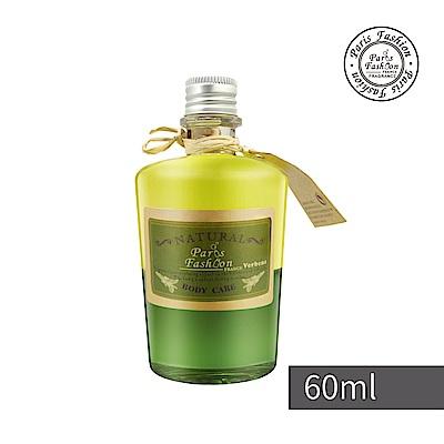 Paris Fragrance巴黎香氛 遠離塵囂馬鞭草按摩油60ml