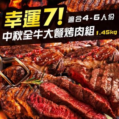 全牛烤肉派對7件組(約4-6人份/澳洲骰子牛、嚴選澳洲牛排、美國雪花牛烤肉片、紐西蘭沙朗)