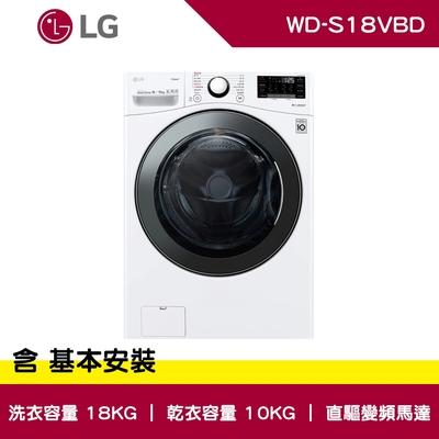 LG樂金 18公斤 WiFi 蒸洗脫烘 滾筒洗衣機 冰磁白 WD-S18VBD