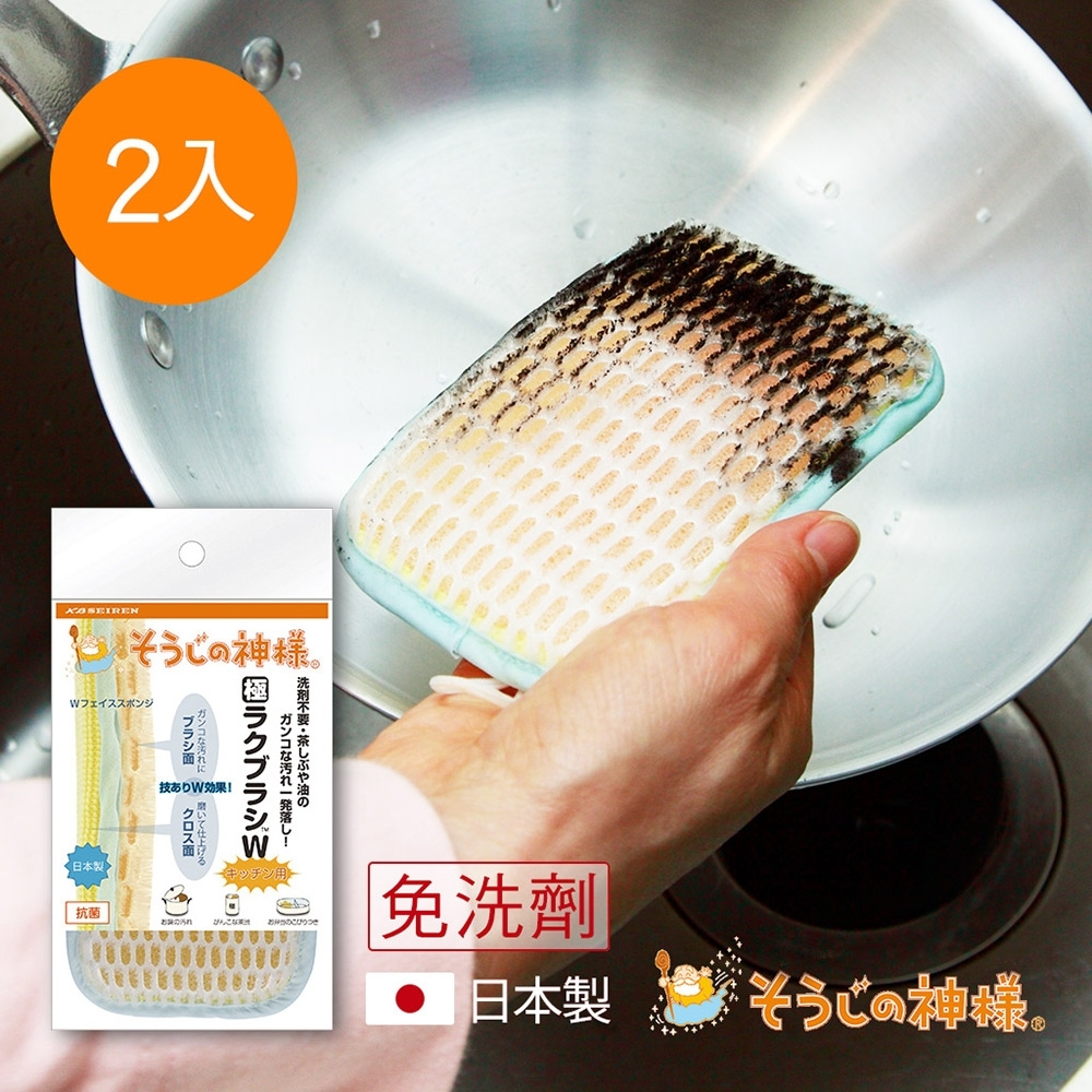 日本神樣 掃除之神 日製免洗劑廚房2用頑固汙垢/去漬/極速清潔海綿刷-2入
