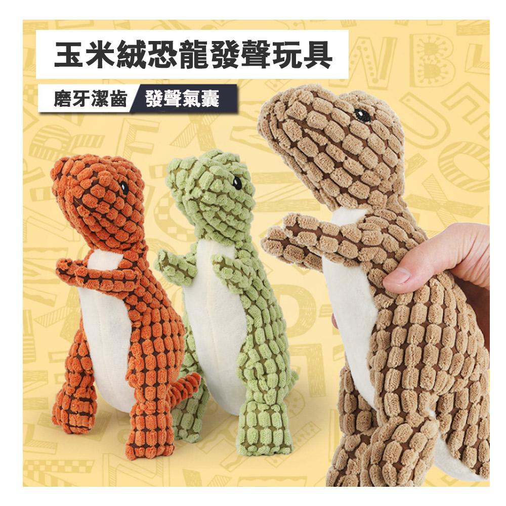 寵愛有家-玉米絨恐龍發聲寵物玩具