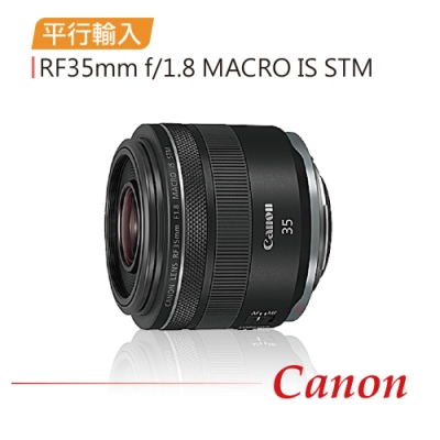 Canon RF35mm f/1.8 MACRO IS STM 廣角微距鏡頭(平行輸入)